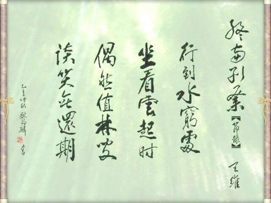 calligraphy2.jpg